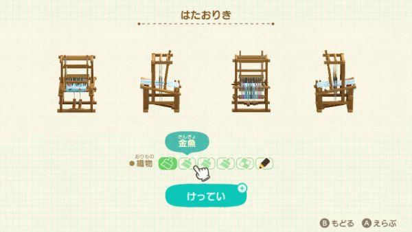 はたおりき 機織り機 リメイクバリエーション 入手方法 値段 カタログ あつ森 あつまれどうぶつの森