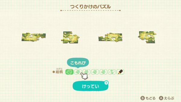 つくりかけのパズル リメイクバリエーション 入手方法 値段 カタログ あつ森 あつまれどうぶつの森