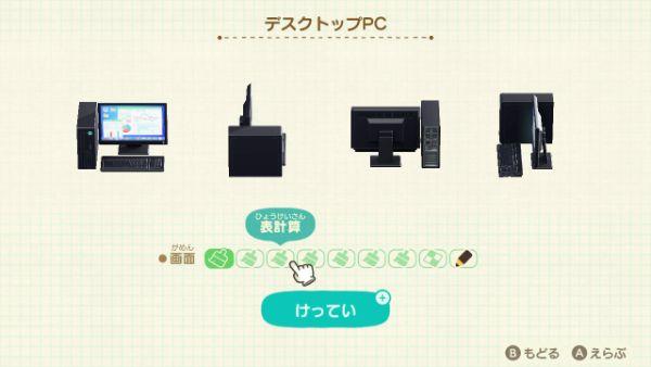 デスクトップPC リメイクバリエーション 入手方法 値段 カタログ あつ森 あつまれどうぶつの森