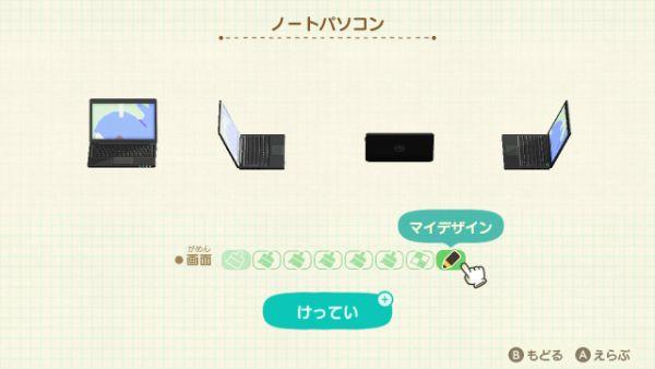 ノートパソコン リメイクバリエーション 入手方法 値段 カタログ あつ森 あつまれどうぶつの森