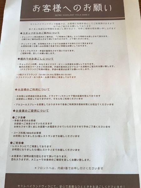 セトレハイランドヴィラ姫路 コロナ対策 ディナー 朝食 ラウンジ アメニティ