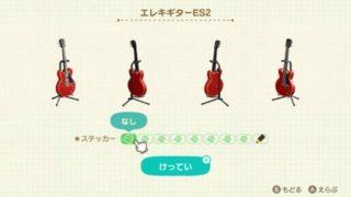 エレキギターES2 リメイクバリエーション 入手方法 値段 カタログ あつ森 あつまれどうぶつの森