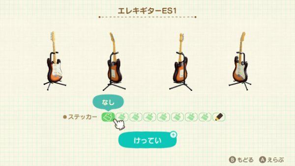 エレキギターES1 リメイクバリエーション 入手方法 値段 カタログ あつ森 あつまれどうぶつの森
