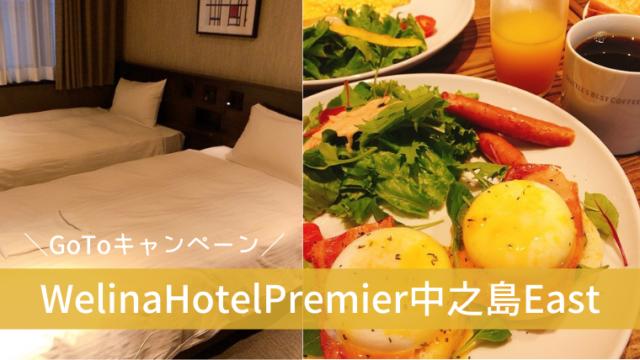 Welina Hotel Premier 中之島 East ウェリナホテルプレミア中之島イースト コロナ GoToキャンペーン 客室 モーニング