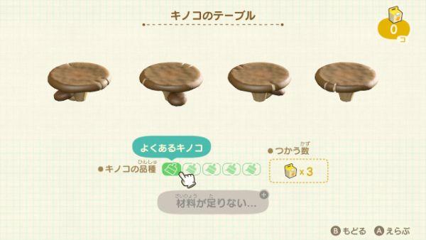 キノコのテーブル DIYレシピ 入手方法 リメイク あつまれどうぶつの森