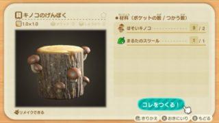 キノコのげんぼく DIYレシピ 入手方法 リメイク あつまれどうぶつの森