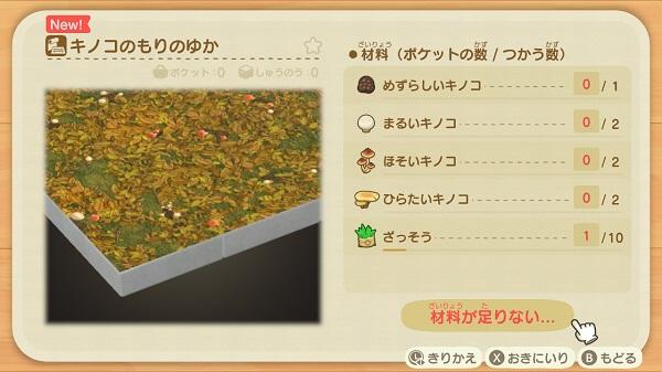 キノコのもりのゆか DIYレシピ 入手方法 リメイク あつまれどうぶつの森
