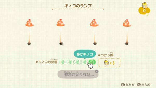 キノコのランプ DIYレシピ 入手方法 リメイク あつまれどうぶつの森