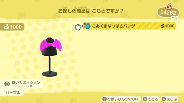 ハロウィン 服 衣装 バリエーション 一覧 あつ森 エイブルシスターズ こあくまなつばさバッグ
