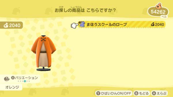 ハロウィン 服 衣装 バリエーション 一覧 あつ森 エイブルシスターズ まほうスクールのローブ