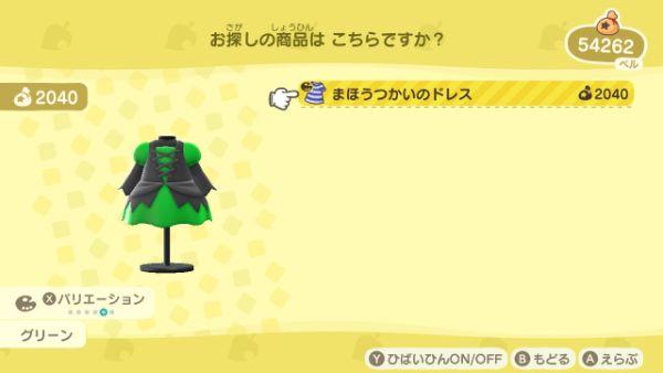 ハロウィン 服 衣装 バリエーション 一覧 あつ森 エイブルシスターズ まほうつかいのドレス