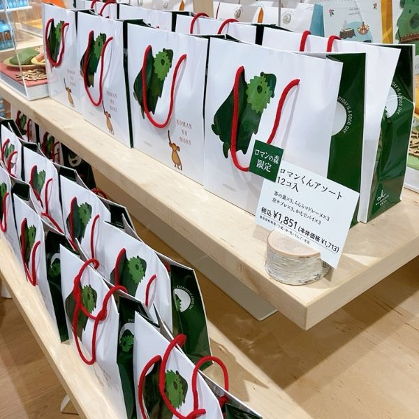 ロマンの森 京都 限定 お菓子 お土産 雑貨 マールブランシュ  ロマンくんアソート