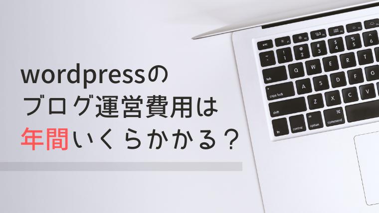 ブログ WordPress 年間 いくら 費用 主婦 初心者