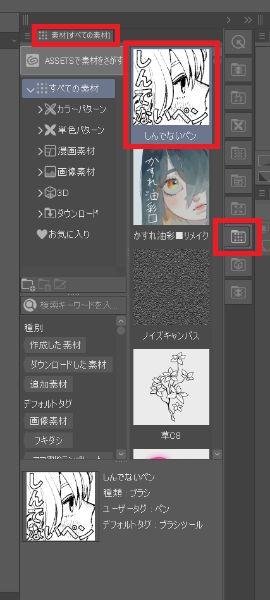 クリスタ ペン 素材 追加 やり方 ダウンロード方法 クリップスタジオペイント