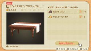 サンクスギビングなテーブル DIYレシピ 入手方法 リメイク あつまれどうぶつの森