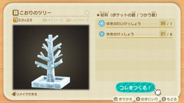 こおりのツリー DIYレシピ 入手方法 リメイク あつまれどうぶつの森