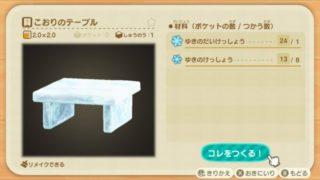 こおりのテーブル DIYレシピ 入手方法 リメイク あつまれどうぶつの森