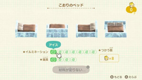 こおりのベッド DIYレシピ 入手方法 リメイク あつまれどうぶつの森