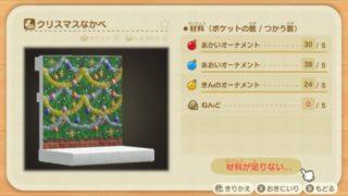 クリスマスなかべ DIYレシピ 入手方法 リメイク あつまれどうぶつの森