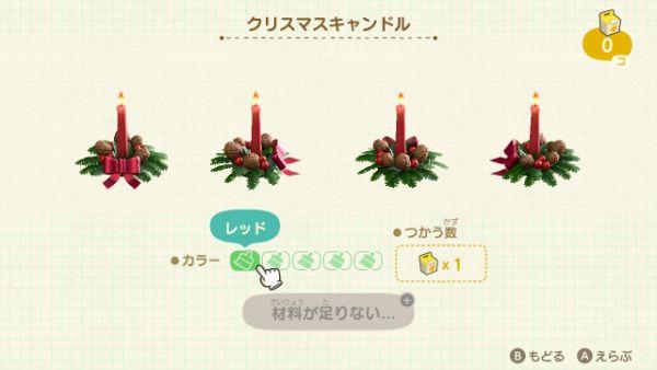 クリスマスキャンドル DIYレシピ 入手方法 リメイク あつまれどうぶつの森