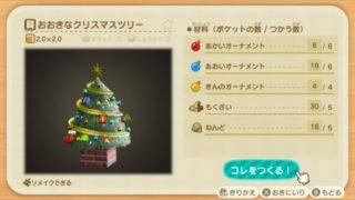 おおきなクリスマスツリー DIYレシピ 入手方法 リメイク あつまれどうぶつの森