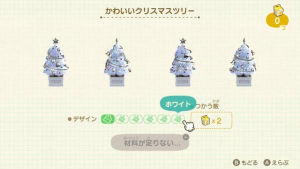 かわいいクリスマスツリー DIYレシピ 入手方法 リメイク あつまれどうぶつの森