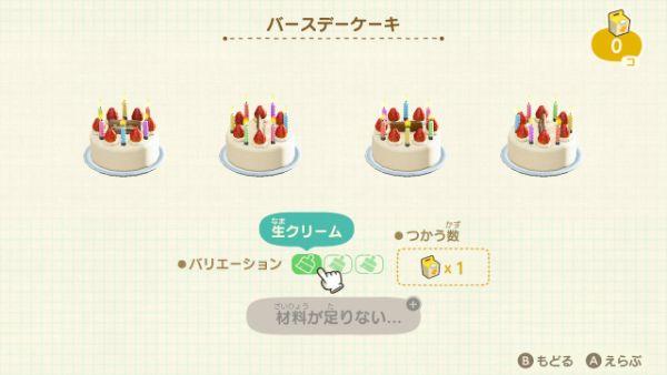 バースデーケーキ リメイクバリエーション 入手方法 値段 カタログ あつ森 あつまれどうぶつの森