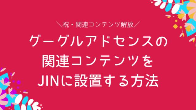 グーグルアドセンス 関連コンテンツ JIN 設置方法 収益