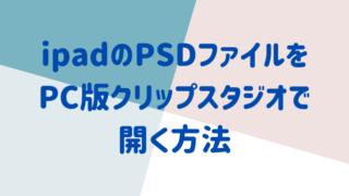 ipad プロクリエイト Procreate クリップスタジオ CLIP STUDIO PAINT