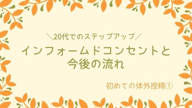 体外受精 人工授精 妊活 インフォームドコンセント 20代 ブログ