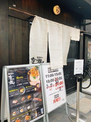 鶏soba 座銀 ザギン レビュー 混雑 並ぶ 駐車場 高槻店