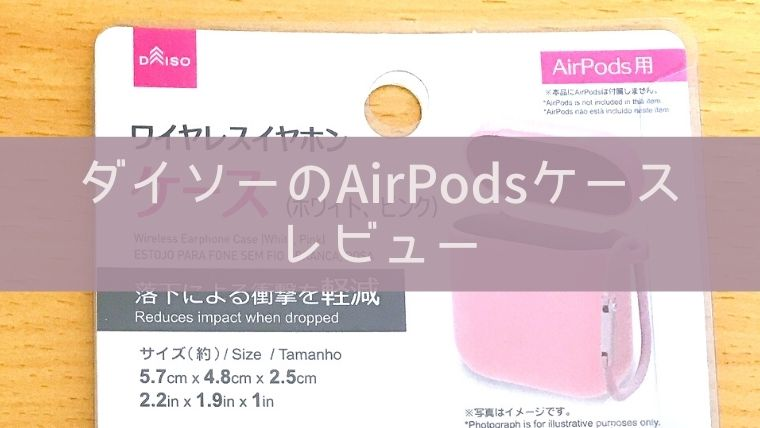 ダイソー エアーポッズ ケース シリコン AirPods かわいい