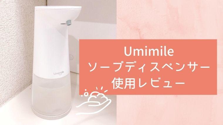 泡 ハンドソープ ボトル 自動 おしゃれ 詰め替え ビオレ ディスペンサー Umimile