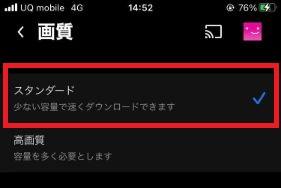UQモバイル 低速 節約 YouTube インスタ ネトフリ ライン 動画