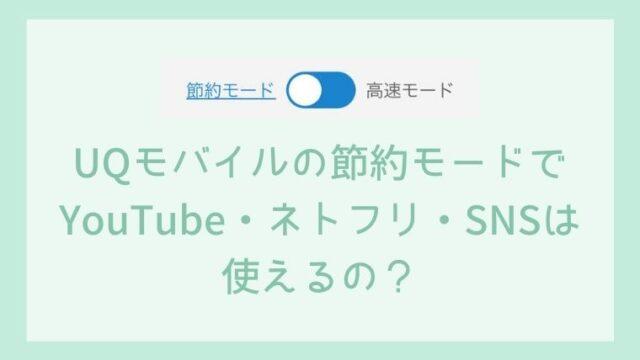 UQモバイル 低速 節約 YouTube インスタ ネトフリ ライン 動画 音楽