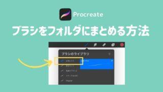 Procreate プロクリエイト ブラシ フォルダ 移動 まとめる方法 ブラシライブラリ